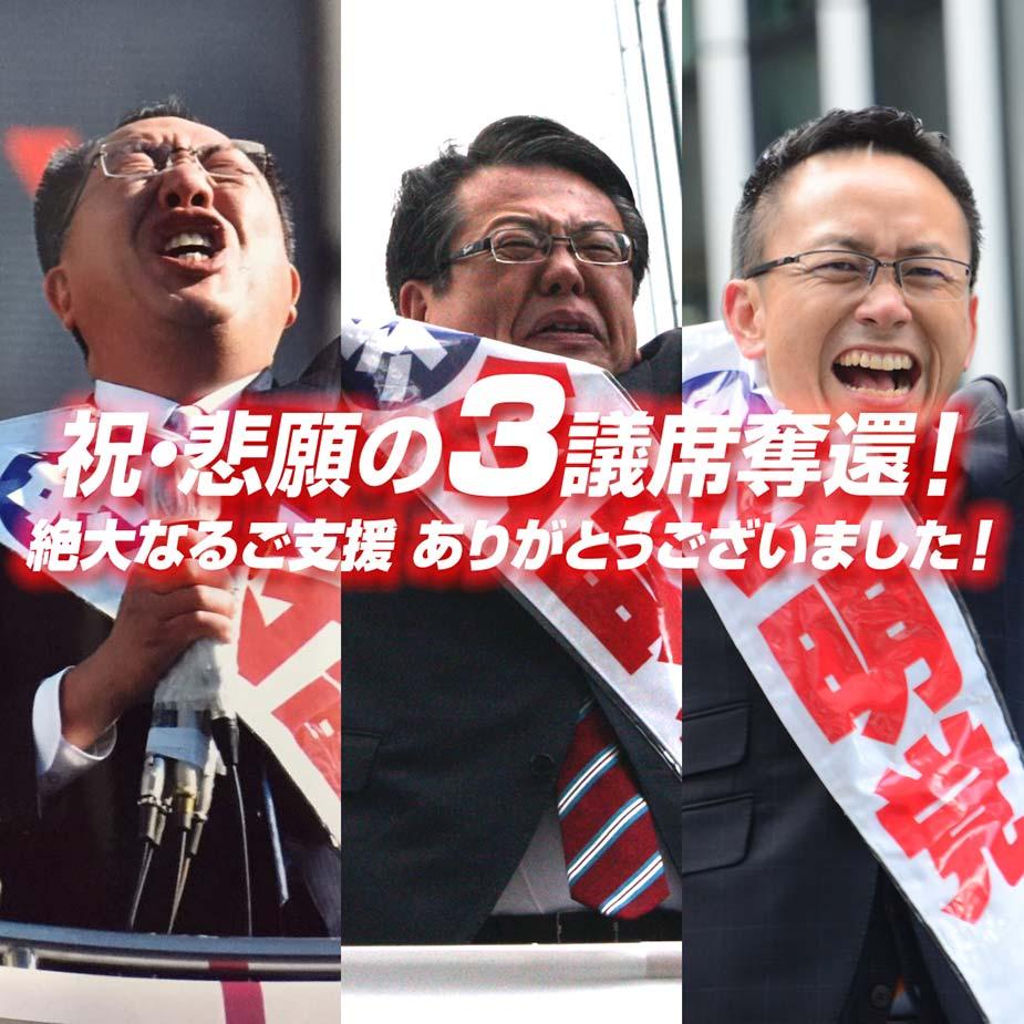 【御礼】公明党・比例東海ブロック・悲願の3議席奪還!
