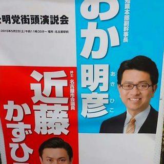 こんにちは。昨日、東京にて全国県代表協議会が行われ、統一地方選挙へ向けての最終協議を行い、全国の完全勝利を誓い合いました。大変にお世話になりますが、どうかよろしくお願いします! さて、今回の統一地方選挙で初挑戦する県議選(緑区)の「おか明彦」さんは私にとって身近な先輩。「おか明彦」は印刷屋の息子、私はペンキ屋の息子、「おか明彦」はテニス部、私はラグビー部で同じ体育会系。いろんな話をしながら、行動を共にしてきました。 「おか明彦」はもともと学校の先生でした。今でも教え子の皆さんとの交流を大切にしています。教え子のお一人が飲食店を開業すると、仲間を連れて顔を出したりします。そんな「おか明彦」の視点はいつも未来を担う子どもたちに向けられています。「ゆたかな心」を子どもたちが養う機会を届けたい。そんな思いで、子どもたちに本物の伝統文化や芸術にふれていただく機会を創ってきました。こうした取り組みは、次代を担う子供たちが親とともに、民俗芸能、工芸技術、邦楽、日本舞踊、華道、茶道などの伝統文化・生活文化に関する活動を体験する機会を提供する「伝統文化親子教室」という文部科学省の補助事業につながっています。 県議会において間違いなく即戦力となる「おか明彦」予定候補。何としても大勝利させていただけますよう、全力で取り組んで参ります!!
