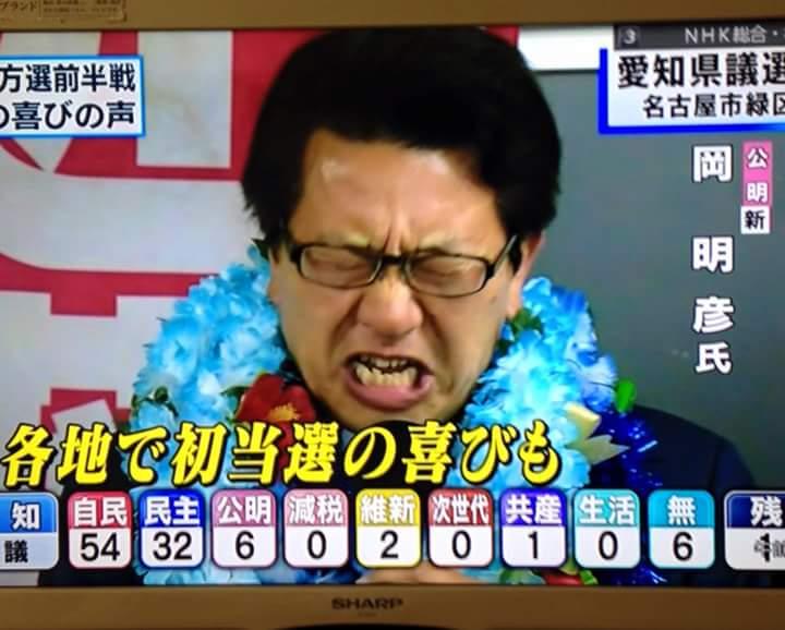 おか明彦 愛知県議会議員候補(名古屋市緑区)
