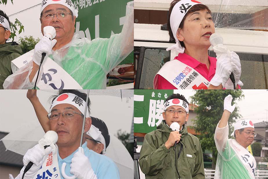 刈谷市議選・最終日  かしたに 勝 白土 みえこ 松永 ひさし