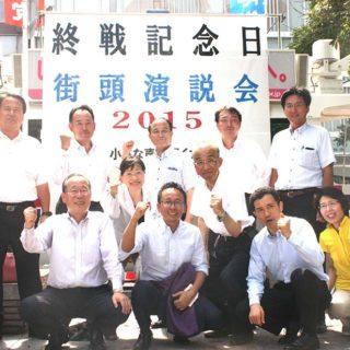 名古屋駅にて終戦記念日街頭を行いました