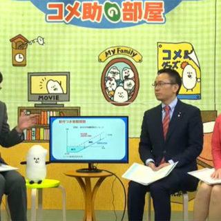 16/03/16 公明党Presents「コメ助の部屋」~政策課題を語る編~