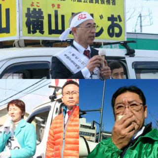 岐阜県各務原市議選スタート!!