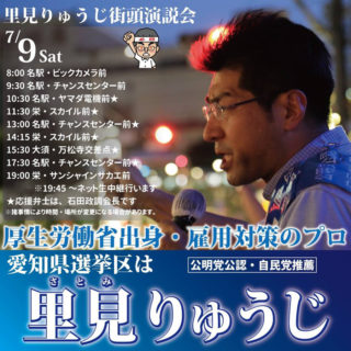 参議院選挙・愛知選挙区候補「里見りゅうじ」さんと共に