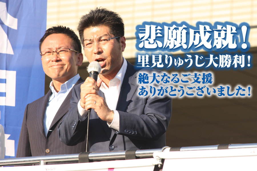 悲願成就!~「里見りゅうじ」さん大勝利!~