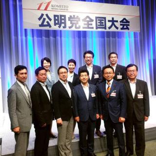 党大会出席の愛知県本部所属議員の皆さんと