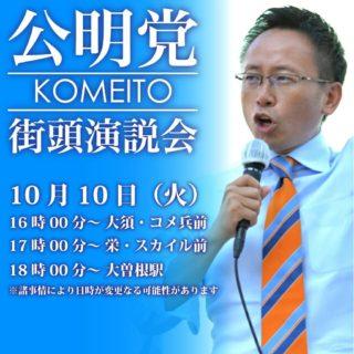 街頭告知・10/10(火)PM!