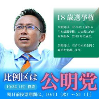 若者の未来を開く総選挙に!