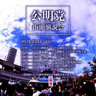 街頭告知・10/15(日)・ラストサンデー
