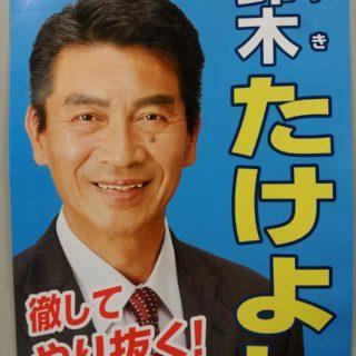「鈴木たけよし」当選!新城市議選