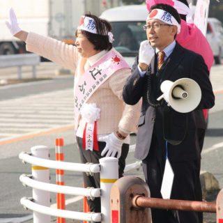 愛知県田原市の市議会議員選挙。「辻ふみこ」候補の当選が確定いたしました。