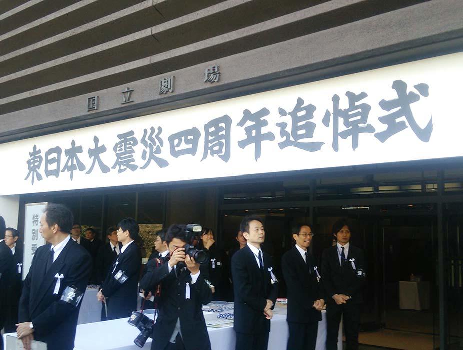 東日本大震災四周年追悼式を終えて