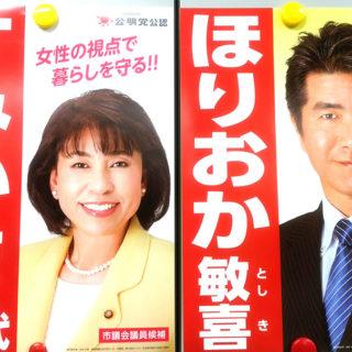 弥富市議選、大勝利ありがとうございました! 両候補ともども、新たな決意で戦って参ります!!