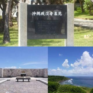 沖縄戦没者墓苑で不戦の誓いを新たに