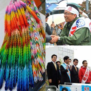 街頭で、個人演説会で、大応援の数々、そして事務所に戻ると千羽鶴の激励