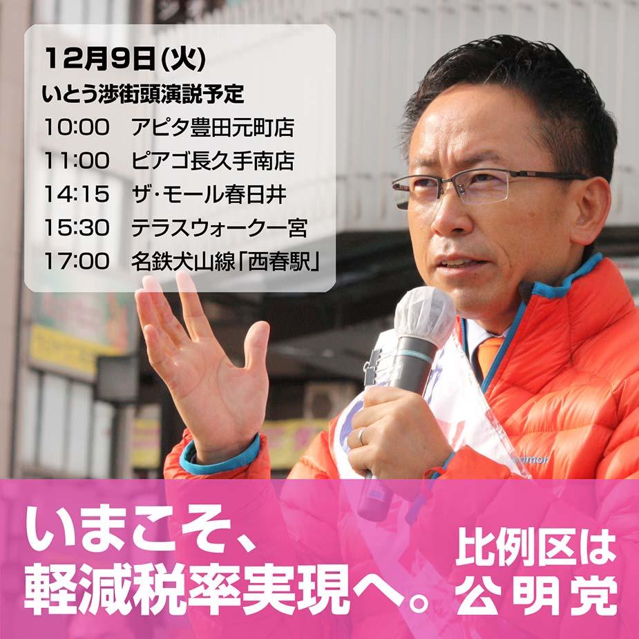 【告知】12/9(火)街頭演説会の開催