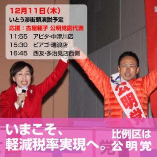 【告知】12/11(木)街頭演説会の開催(岐阜県)