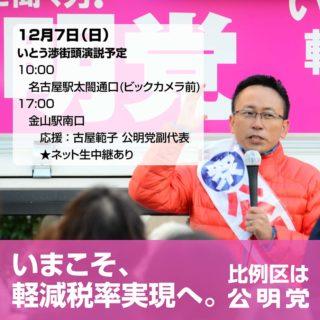 【告知】12/7(日)街頭演説会の開催