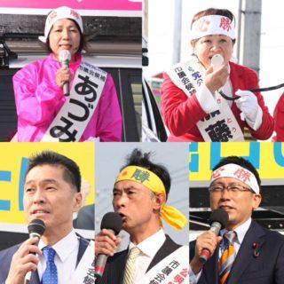 三重県津市議選がスタートいたしました。 あづみむつみ 候補 加藤美江子  候補 青山のりたけ 候補 堀口じゅんや 候補