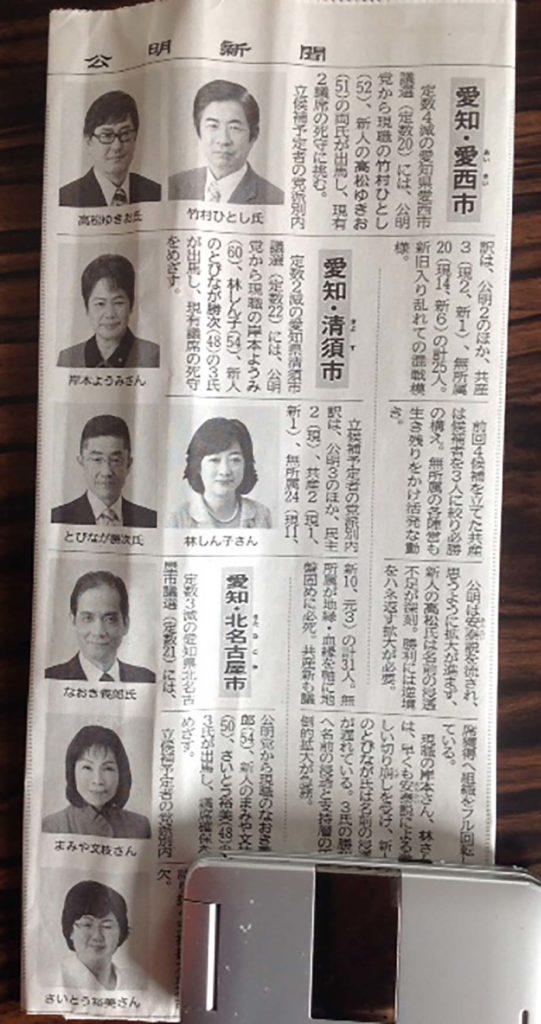 愛知県では、3市8候補の選挙戦がスタート。 愛西市→ 「竹村ひとし」「高松ゆきお 」候補 清須市→ 「岸本ようみ」「林しん子」「とびなが勝次」候補 北名古屋市→ 「なおき義郎」「まみや文枝」「さいとう裕美」候補