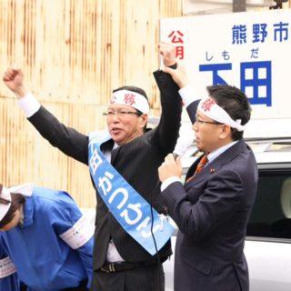 三重県熊野市議選「下田かつひこ」候補と共に