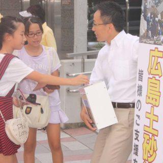 広島市土砂災害被災者支援の募金活動を実施