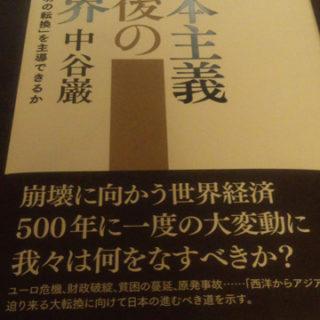 書籍『資本主義以後の世界』中谷巌