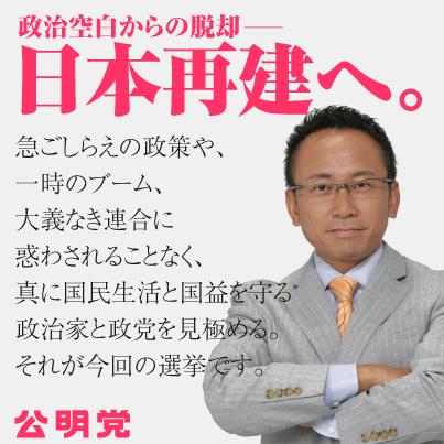 政治空白からの脱却「日本再建へ」公明党