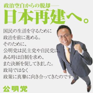 政治空白からの脱却「日本再建へ。」公明党