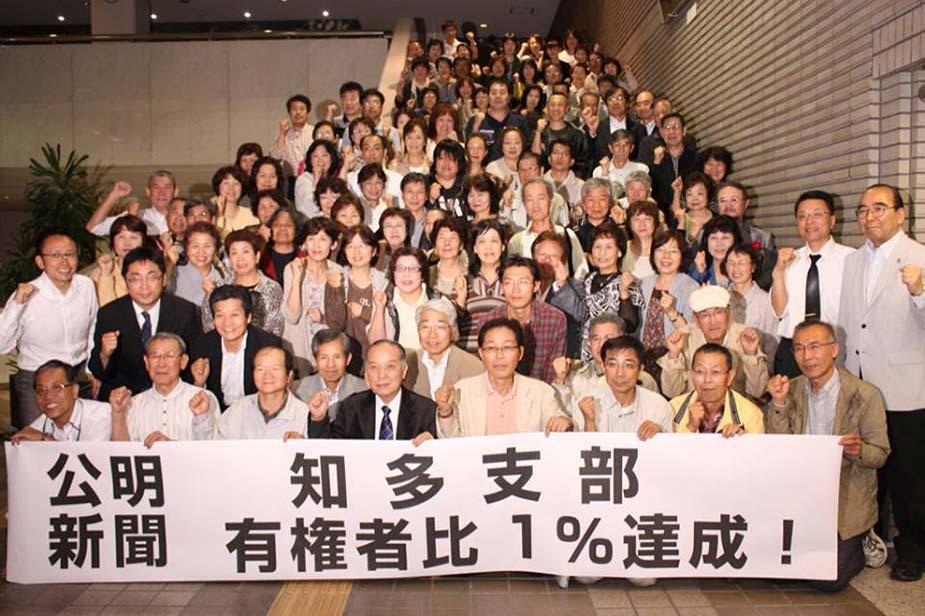 愛知県知多市で地域史上はじめて有権者比1%を達成!