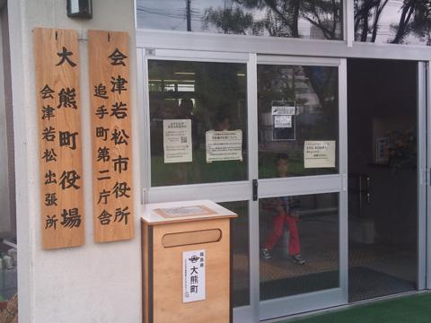 会津若松市に移設されている大熊町役場にて町長との会談、大熊町から避難している方々と仮設住宅にて懇談