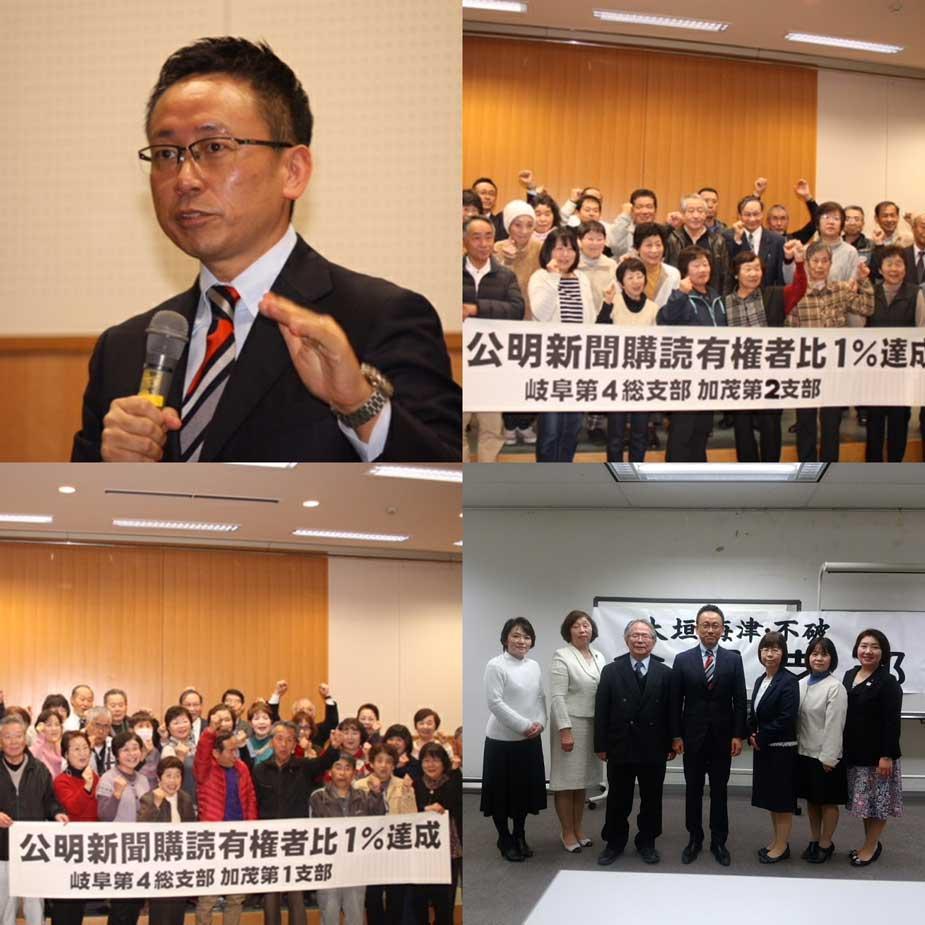 岐阜県加茂第一・第二および大垣・海津・不破合同支部会