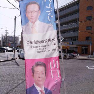 北名古屋・清須・愛西市議選完勝の御礼の気持ちを込めて
