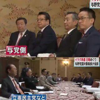 与野党国対委員長会談に出席