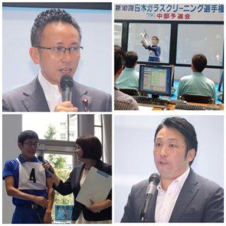 日本ガラスクリーニング選手権・中部予選会