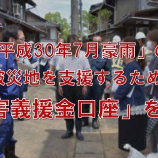 「平成30年7月豪雨」の被災地を支援するため、「災害義援金口座」を開設