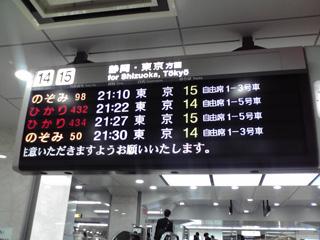 愛知県下を東へ西へ
