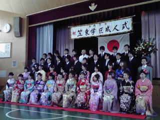 母校笠東小学校にて学区の成人式に出席