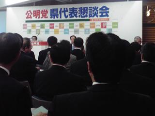 党本部にて県代表者懇談会