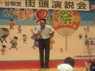高島屋特設ステージで街頭演説