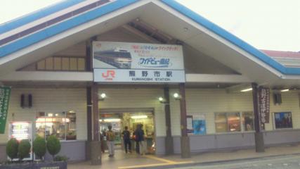 三重県熊野市、尾鷲市や伊勢市、津市へとお礼と新出発のご挨拶