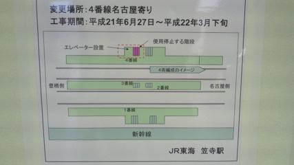 JR笠寺駅いよいよバリアフリー化の工事がスタート