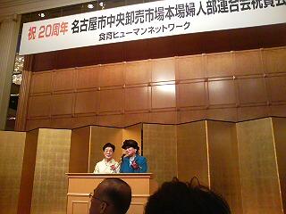 名古屋市中央卸売市場本場婦人部連合会20周年祝賀会に出席