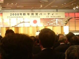日本経団連のパーティーで挨拶する福田総理