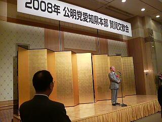公明党愛知県本部にて賀詞交歓会を開催