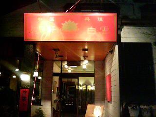 """中国料理""""大豊軒白雲""""。化学調味料を使わない料理"""
