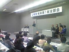 岐阜市の会合