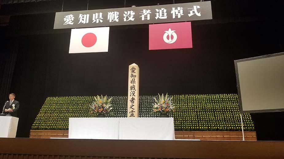 愛知県戦没者追悼式に出席