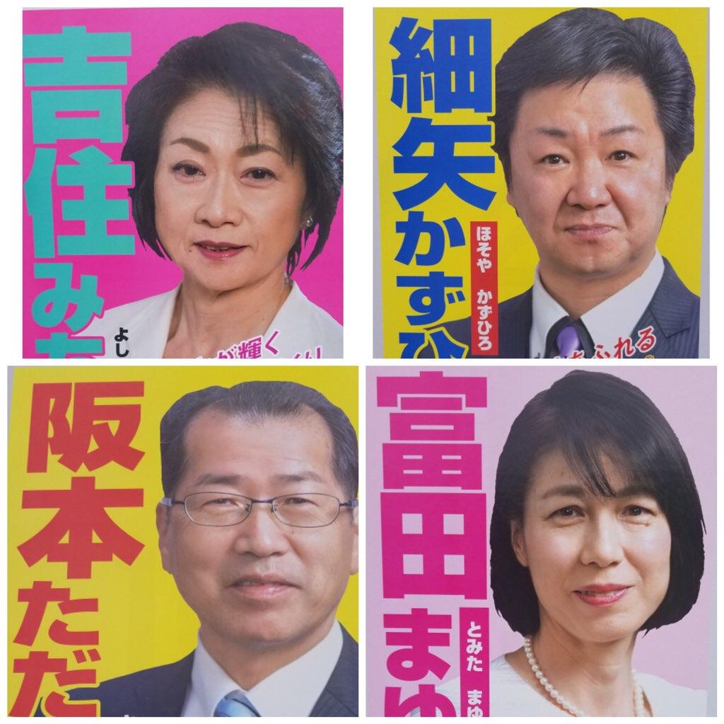 三重県名張市議選 吉住みちこ、細矢かずひろ、阪本ただゆき、富田まゆみ