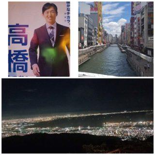 第二の故郷・関西へ。兵庫、高橋みつお